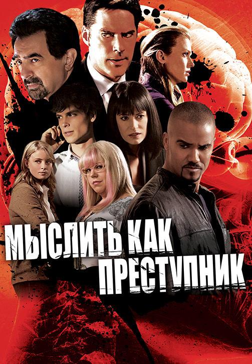 Постер к сериалу Мыслить как преступник. Сезон 6. Серия 14 2010