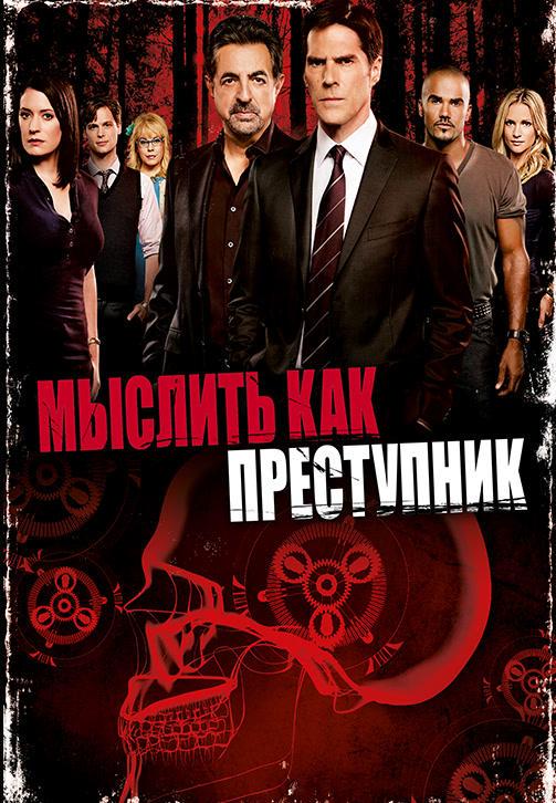 Постер к сериалу Мыслить как преступник. Сезон 7. Серия 13 2011