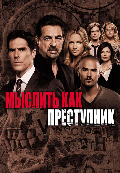 Постер к сериалу Мыслить как преступник. Сезон 8. Серия 13 2012