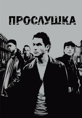 Постер к сериалу Прослушка. Сезон 1. Серия 12 2002