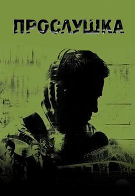 Постер к сериалу Прослушка. Сезон 2. Серия 6 2003