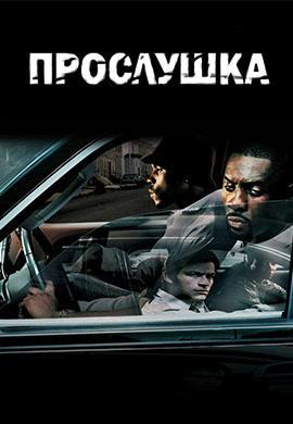 Постер к сериалу Прослушка. Сезон 3. Серия 12 2004