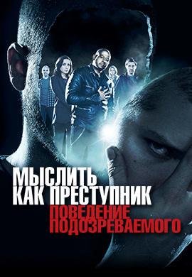 Постер к сериалу Мыслить как преступник. Поведение подозреваемого. Сезон 1. Серия 4 2011
