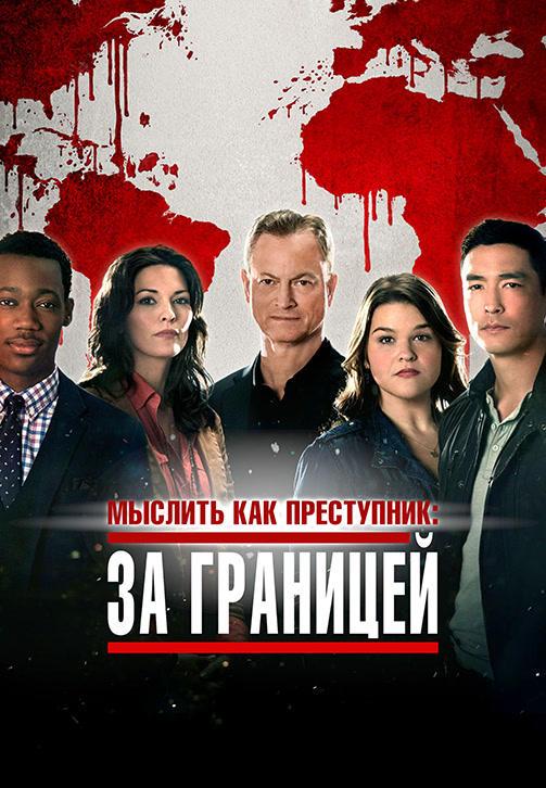 Постер к сериалу Мыслить как преступник: За границей. Сезон 2. Серия 8 2017