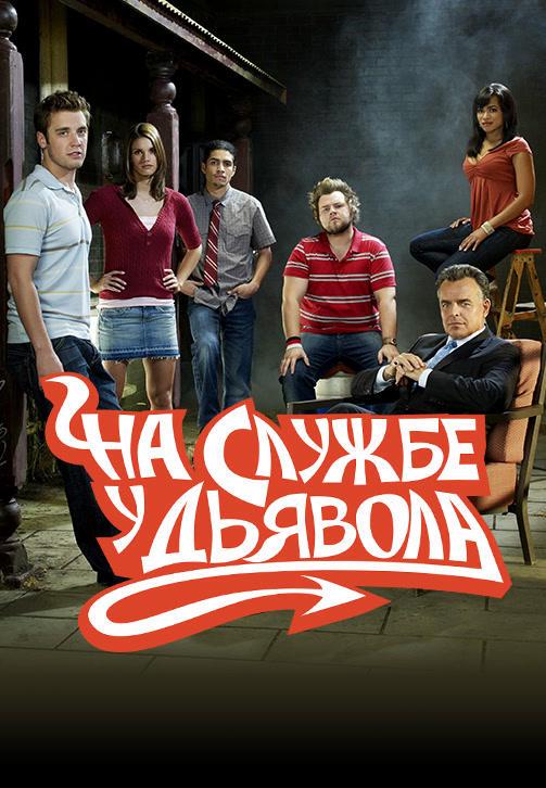 Постер к сериалу На службе у дьявола. Сезон 2. Серия 1 2009