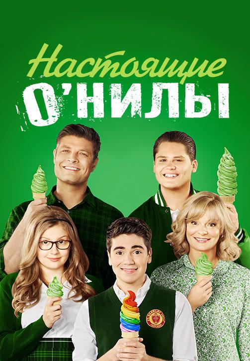 Постер к сериалу Настоящие О'Нилы. Сезон 2. Серия 2 2016