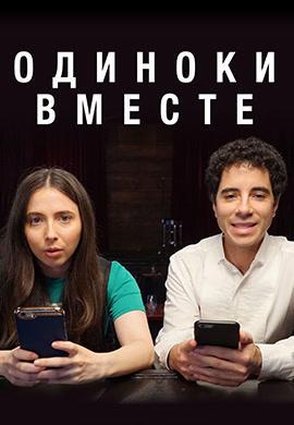 Постер к сериалу Одиноки вместе. Сезон 2. Серия 9 2018