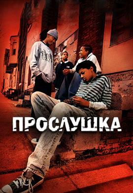 Постер к сериалу Прослушка. Сезон 4. Серия 5 2004