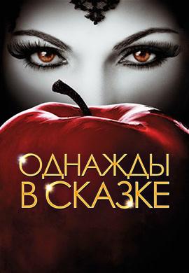 Постер к сериалу Однажды в сказке. Сезон 3. Серия 6 2013