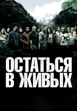 Постер к сериалу Остаться в живых. Сезон 2. Серия 13 2005