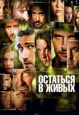 Постер к сериалу Остаться в живых. Сезон 3. Серия 3 2006