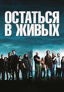 Постер к сериалу Остаться в живых. Сезон 5. Серия 7 2008