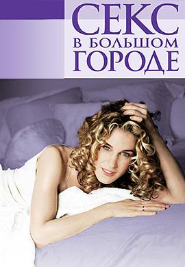 Постер к сериалу Секс в большом городе. Сезон 1. Серия 8 1998