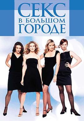 Постер к сериалу Секс в большом городе. Сезон 2. Серия 13 1999