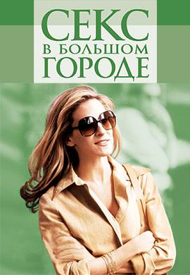 Постер к сериалу Секс в большом городе. Сезон 3. Серия 10 2000