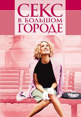 Постер к сериалу Секс в большом городе. Сезон 5. Серия 6 2002