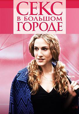 Постер к сериалу Секс в большом городе. Сезон 6. Серия 19 2003