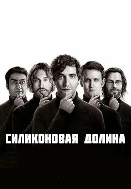 Постер к сериалу Силиконовая долина. Сезон 1. Серия 5 2014