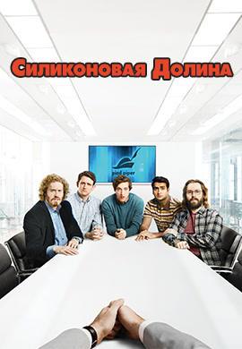 Постер к сериалу Силиконовая долина. Сезон 3. Серия  6 2016
