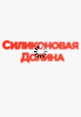 Постер к сериалу Силиконовая долина. Сезон 5. Серия 1 2018