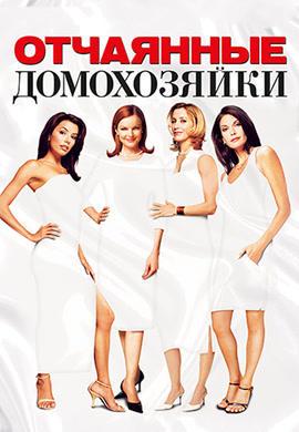 Постер к сериалу Отчаянные домохозяйки. Сезон 1. Серия 4 2004