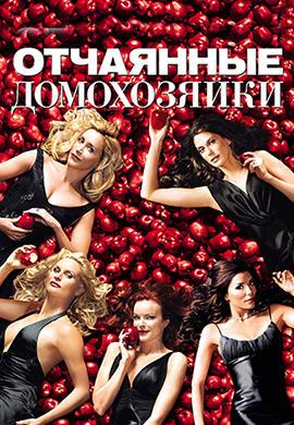 Постер к сериалу Отчаянные домохозяйки. Сезон 2. Серия 1 2005