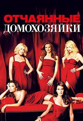Постер к сериалу Отчаянные домохозяйки. Сезон 5. Серия 10 2008