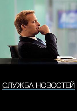 Постер к сериалу Служба новостей. Сезон 1. Серия 5 2012