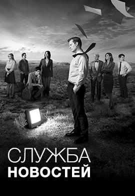 Постер к сериалу Служба новостей. Сезон 2. Серия 4 2013
