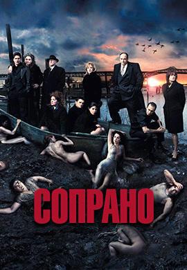 Постер к сериалу Сопрано. Сезон 5. Серия 1 2004