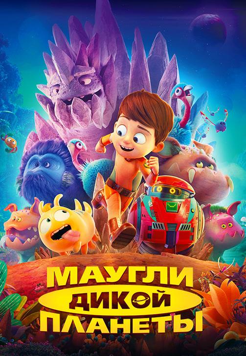 Постер к фильму Маугли дикой планеты 2019