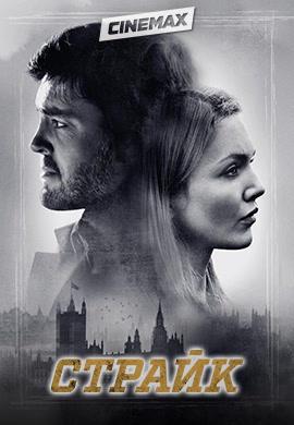 Постер к сериалу Страйк. Сезон 1. Серия 1 2018