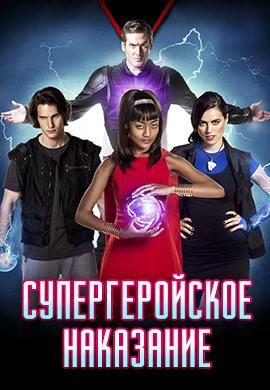 Постер к фильму Супергеройское наказание 2016