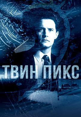 Постер к сериалу Твин Пикс. Сезон 2. Серия 13 1990