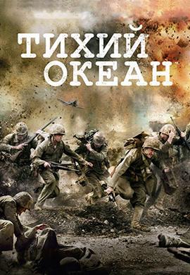Постер к сериалу Тихий океан. Серия 8 2010
