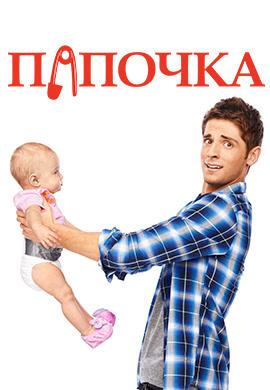 Постер к сериалу Папочка. Сезон 1. Серия 9 2012
