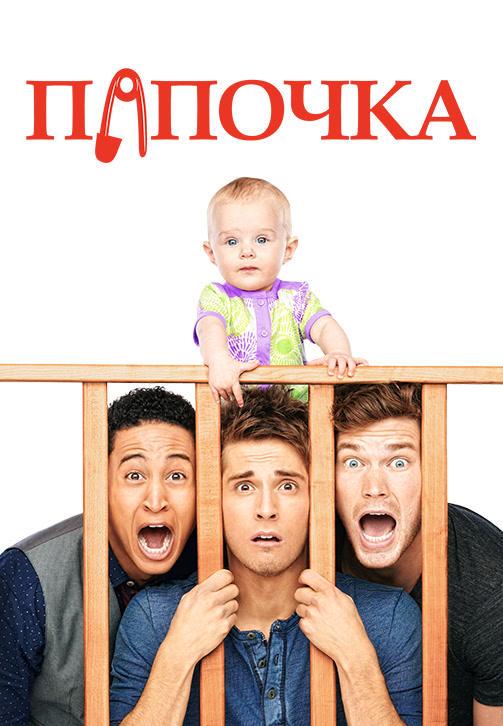 Постер к сериалу Папочка. Сезон 2. Серия 3 2013