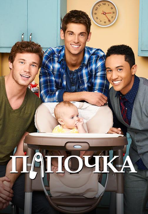 Постер к сериалу Папочка. Сезон 4. Серия 13 2014