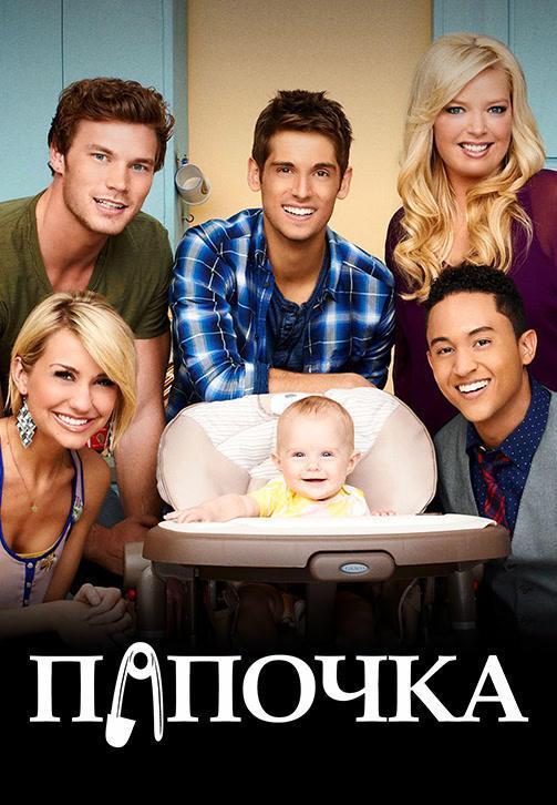 Постер к сериалу Папочка. Сезон 5. Серия 8 2016