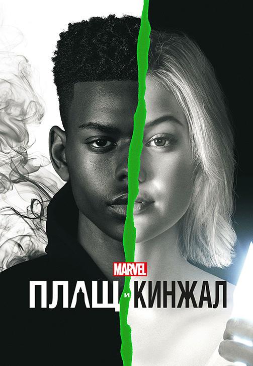 Постер к сериалу Плащ и Кинжал 2018