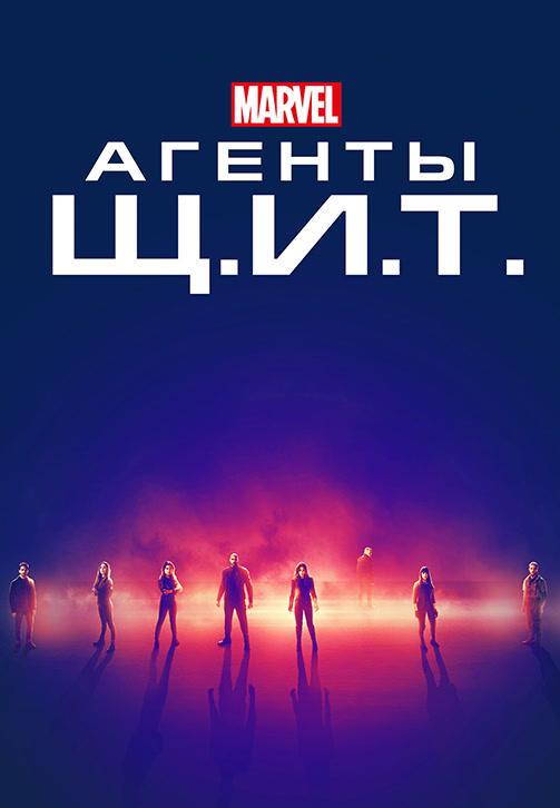 Постер к сериалу Агенты Щ.И.Т. 2013