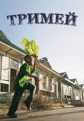 Постер к сериалу Тримей. Сезон 1. Серия 1 2010