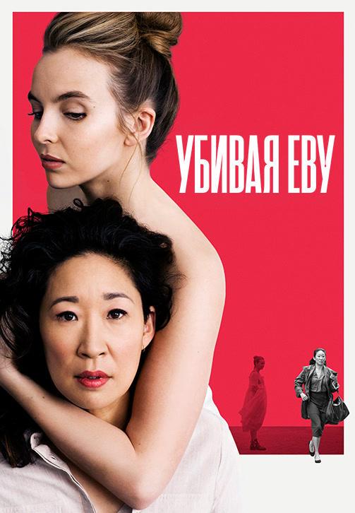Постер к сериалу Убивая Еву. Сезон 1. Серия 7 2018