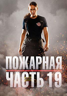 Постер к сериалу Пожарная часть 19. Сезон 1. Серия 4 2018