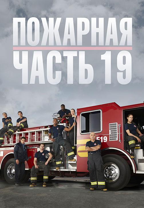Постер к сериалу Пожарная часть 19. Сезон 2. Серия 7 2018