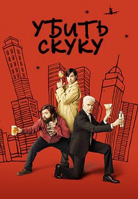 Постер к сериалу Убить скуку. Сезон 2. Серия 1 2010