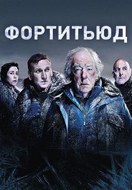 Постер к сериалу Фортитьюд. Сезон 1. Серия 10 2015