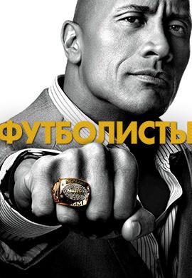 Постер к сериалу Футболисты. Сезон 1. Серия 4 2015