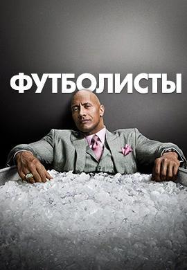 Постер к сериалу Футболисты. Сезон 2. Серия 5 2016