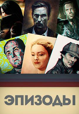 Постер к сериалу Эпизоды. Сезон 3. Серия 19 2015